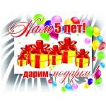 5 лет нам - подарки Вам!!!