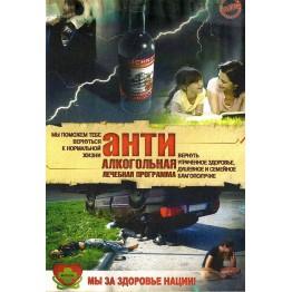 Анти-Алкогольная программа