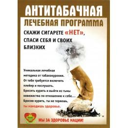 Анти-Табачная программа