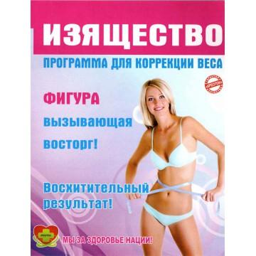 Изящество - программа для коррекции веса