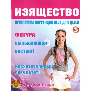 Изящество - программа для коррекции веса для детей