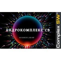 Андрокомплекс СВ